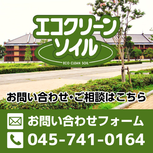 土系舗装/ソイル舗装で防草を実現するECSテクノ